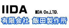 PTFE & PEEK 軟材樹脂 切削加工、大量生産、安定品質の飯田製作所 ●グッドデザイン賞受賞●
